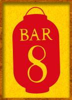 スペインバル8(オチョ)